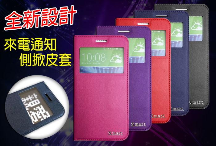 5.2吋 Desire 820 dual sim 跑馬燈 來電顯示皮套 HTC D820/D820U 視窗 側掀手機皮套/手機殼/保護殼/手機套/保護套/可站立/軟殼/TIS購物館