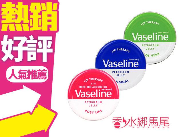 VASELINE 凡士林 護唇膏 圓罐 玫瑰/原味/蘆薈 20G◐香水綁馬尾◐