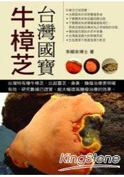 台灣國寶:牛樟芝
