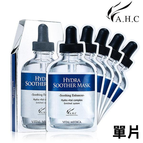 韓國AHC B5高濃度玻尿酸保濕面膜  單片【AN SHOP】