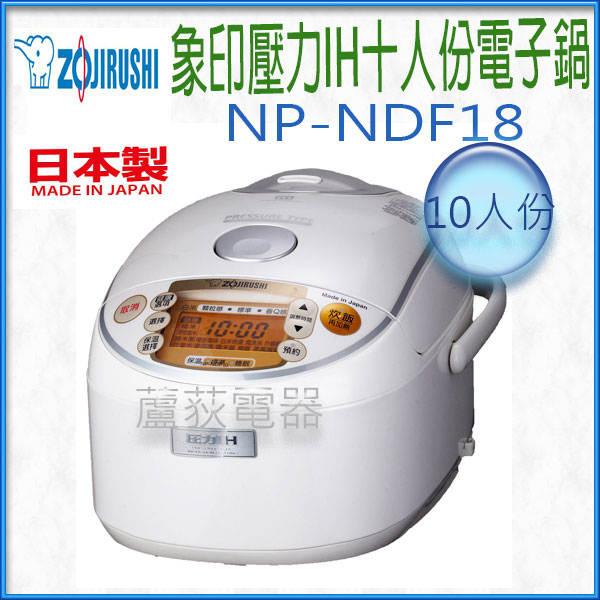 【象印~蘆荻電器】全新10人份 【象印多段式壓力IH微電腦電子鍋】NP-NDF18.另售NP-NP-HCF18.-NP-HRF10.NP-HRF18NP-ZAF10.NP-ZAF18.NP-NDF10.NP-BSF10.NP-BSF18