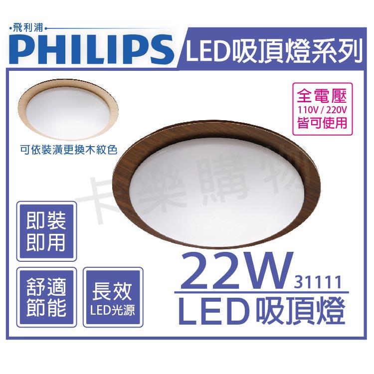 PHILIPS飛利浦 LED 31111 22W 6500K 白光 全電壓 雙色木紋 可調光 吸頂燈 _ PH430470