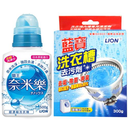 【LION 獅王】 奈米樂超濃縮洗衣精 500g+贈洗衣槽清潔劑