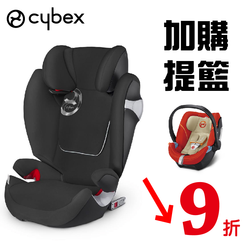 【加購提籃9折】德國【Cybex】Solution M-FIX 汽車安全座椅 (3~12歲) - 快樂黑