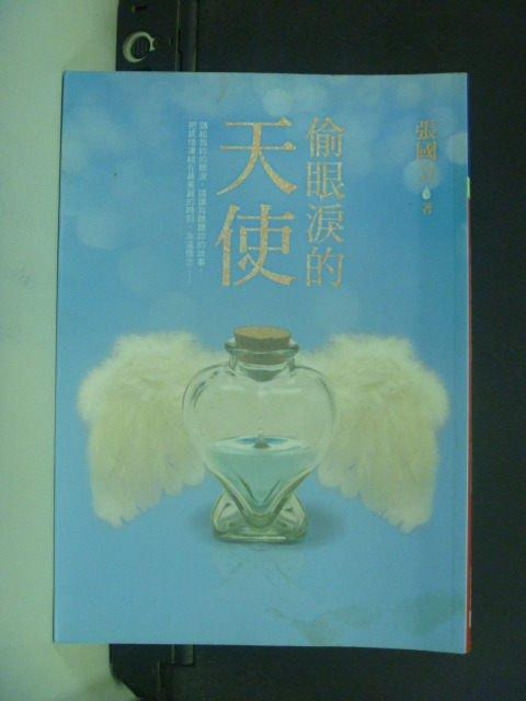 【書寶二手書T5/一般小說_JHF】偷眼淚的天使_張國立