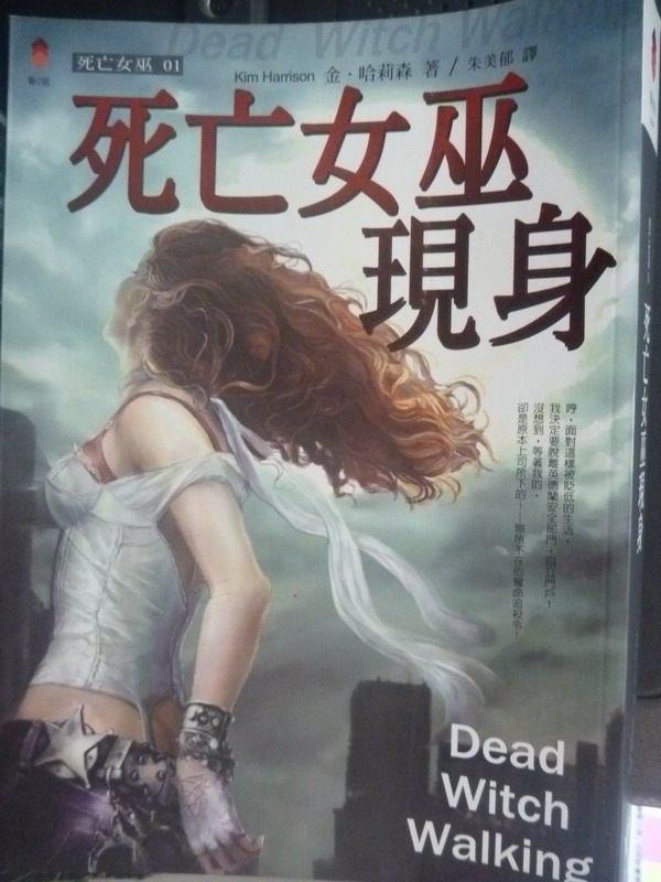 【書寶二手書T9/一般小說_LES】死亡女巫01:死亡女巫現身_金.哈莉森