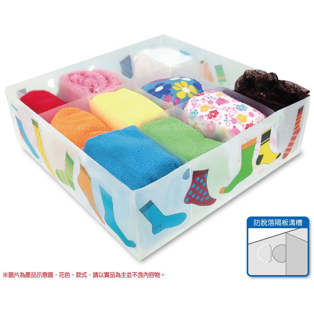巧易收 12格 輕巧 多變 收納盒 ( 約30x30x10cm) / P7672 PP塑膠防水材質收納盒 / 貼身衣物、小內褲、分隔收納好整齊 / 可自由組裝、組合 /
