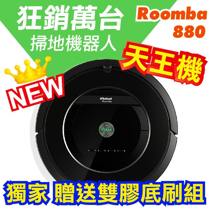 【限量加贈底部雙膠刷組】美國iRobot Roomba 880 自動掃地機器人吸塵器