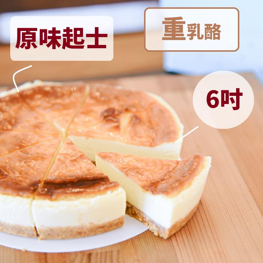 原味起士 ◆6吋 【小熊與兔子的旅行甜點烘焙】重乳酪蛋糕  《北海岸淺水灣 - 海洋深呼吸》附設烘焙坊