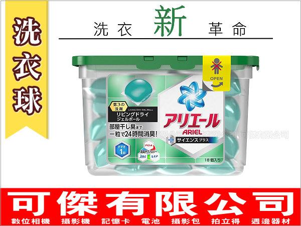 可傑 日本 P&G 寶僑 BOLD GEL BALL 洗衣凝膠球 (盒裝) 綠色 (六個以上改宅配)