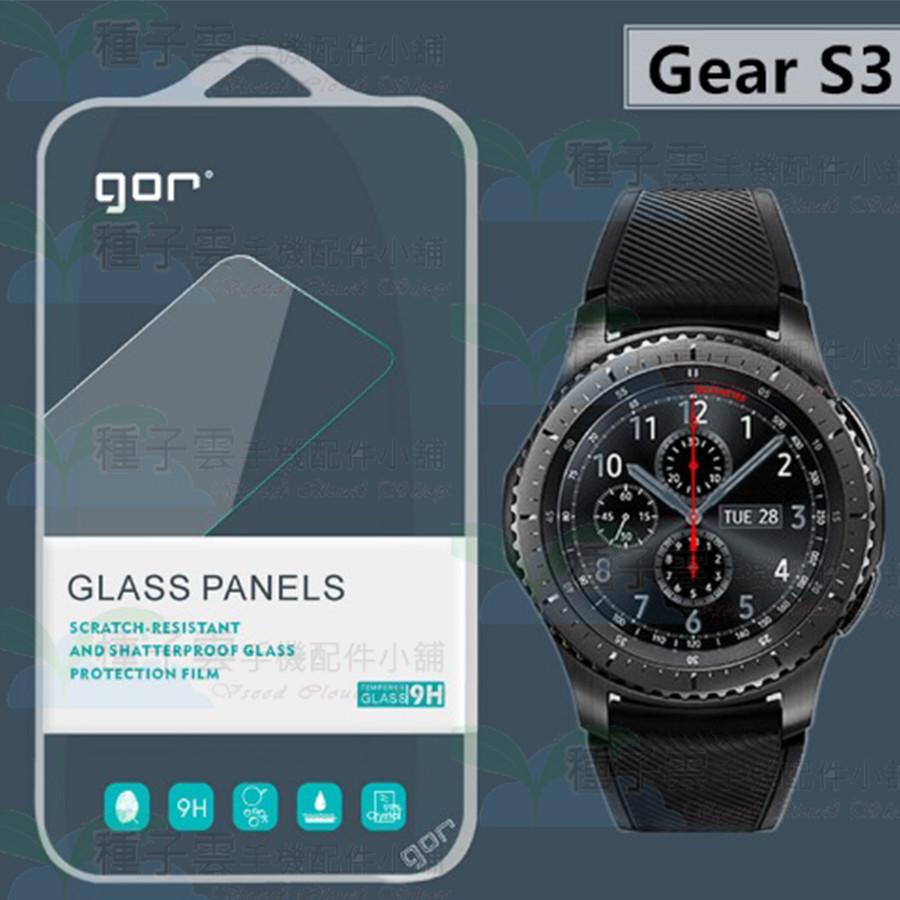 【Samsung 手錶◎鋼化保護貼】 GOR 9H Samsung Gear S3 手錶 鋼化 玻璃 保護貼 ≡ 全館滿299免運費 ≡