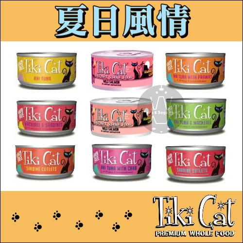 +貓狗樂園+ TiKi Cat【無穀主食貓罐。夏日風情。80g】48元*單罐賣場