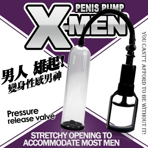 【紫星情趣用品】X-MAN PENIS PUMP 多功能真空增大鍛鍊器-(小)(M00019)