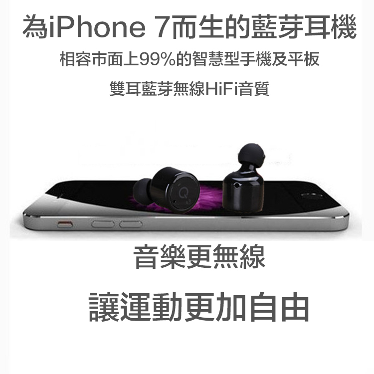 【風雅小舖】首款X1T迷你無線串聯雙耳藍芽耳機 CSR立體聲藍牙耳機真無線真自由 NCC認證