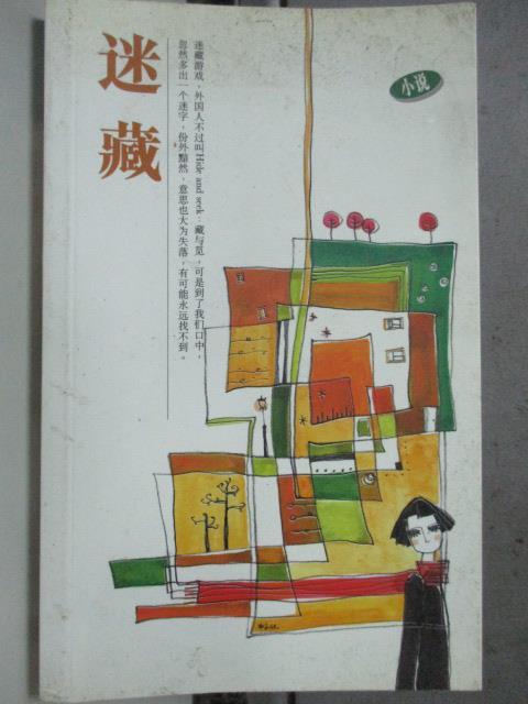 【書寶二手書T1/文學_HBV】迷藏_亦舒_簡體書