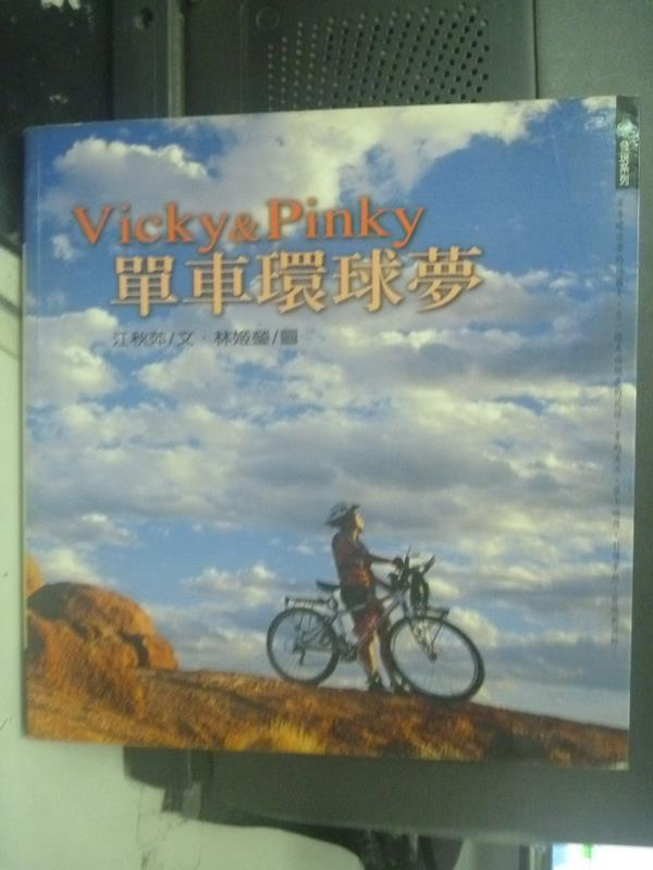 【書寶二手書T1/地圖_LFQ】Vicky & Pinky單車環球夢_江秋萍