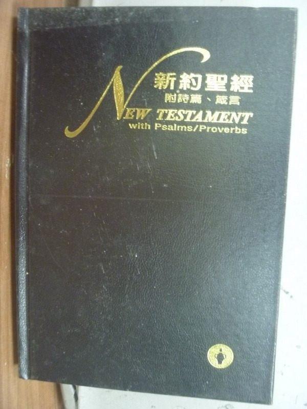 【書寶二手書T3/宗教_HPJ】新約聖經_附詩篇.箴言