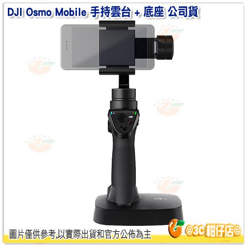 大疆 DJI Osmo Mobile 手持雲台 + 底座 先創公司貨 手機 雲台 全景 直播 三軸 穩定器