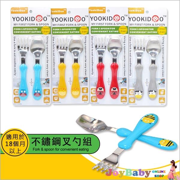 兒童餐具不銹鋼叉勺yookidoo副食品勺子筷子可愛動物園學習湯匙二件套組【JoyBaby】