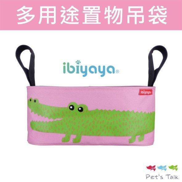 IBIYAYA嬰兒/寵物推車專用-多用途置物吊袋-鱷魚(置杯袋/掛袋/收納袋) Pet's Talk