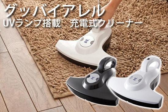 日本直送 日本Three-up 充電式 防過敏除蟎蟲吸塵器TU-650 ((有2色 可做選擇))
