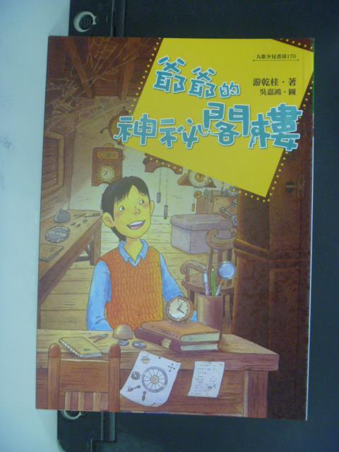 【書寶二手書T2/兒童文學_OED】爺爺的神祕閣樓_游乾桂
