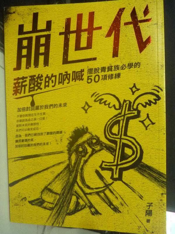 【書寶二手書T4/哲學_LJG】崩世代薪酸的吶喊:擺脫青貧族必學的50項修練_子陽