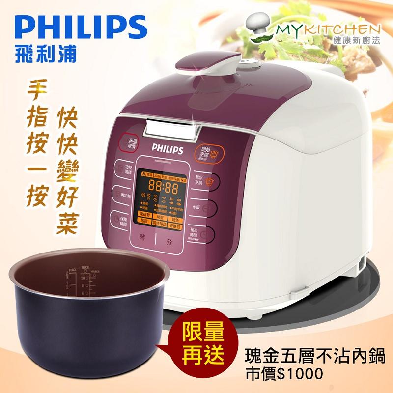 【飛利浦 PHILIPS】新一代渦輪靜排。電子智慧萬用鍋/晶豔紫(HD2179)