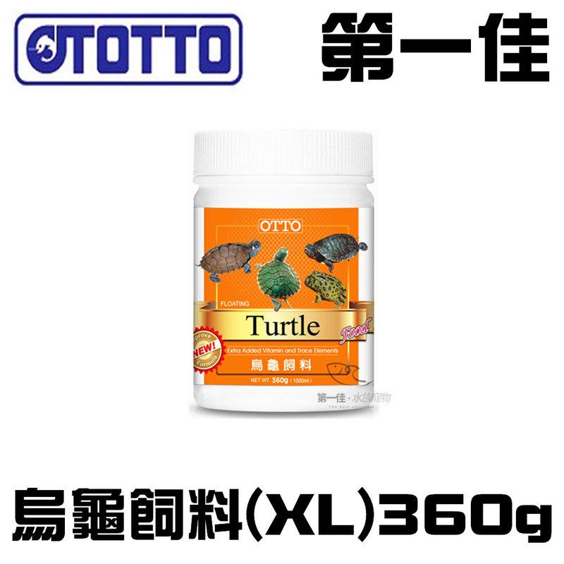 [第一佳水族寵物]台灣OTTO奧圖 烏龜飼料 (XL)360g/1000ml 爬蟲 陸龜 水龜 巴西龜 各種烏龜適用