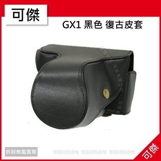 可傑 【全新出清 售完不補】Panasonic GX1 黑色 復古皮套 可放14-42mm 相機包