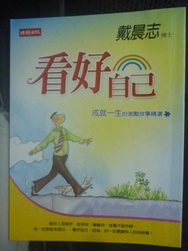 【書寶二手書T5/勵志_JPT】看好自己:成就一生的激勵故事精選_戴晨志