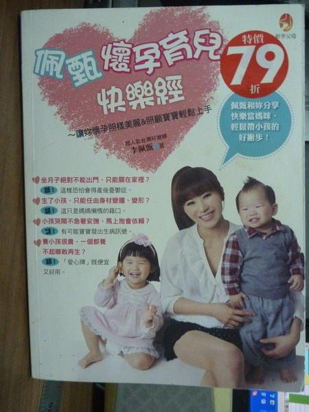 【書寶二手書T6/保健_PHM】佩甄懷孕育兒快樂經_李佩甄