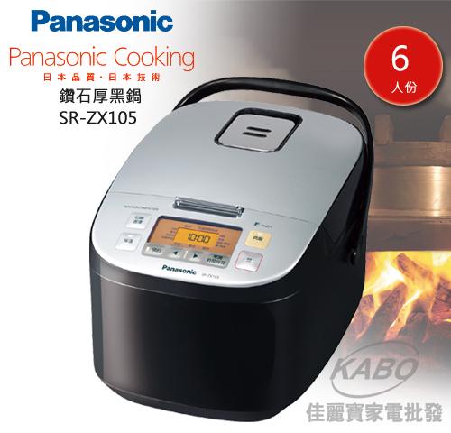 【佳麗寶】-(Panasonic國際)6人份鑽石厚黑微電腦電子鍋【SR-ZX105】
