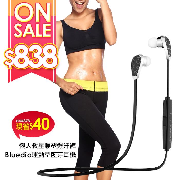 (天生一對) Bluedio 運動型藍芽耳機 + 爆汗褲