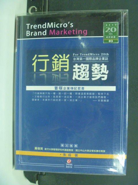 【書寶二手書T6/財經企管_GMJ】行銷趨勢─台灣第一國際品牌企業誌_朱成
