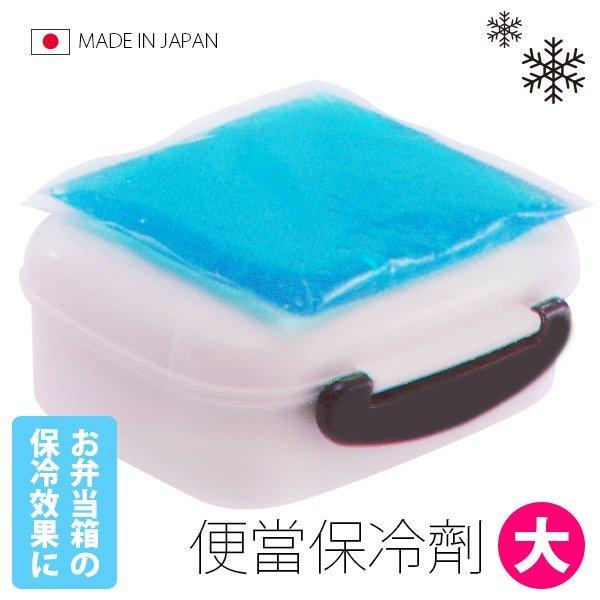 BO雜貨【SV5067】日本製 保冷劑-大 保冷袋 保冰劑 保鮮 冰桶降溫 便當盒 登山路跑 保冷專用
