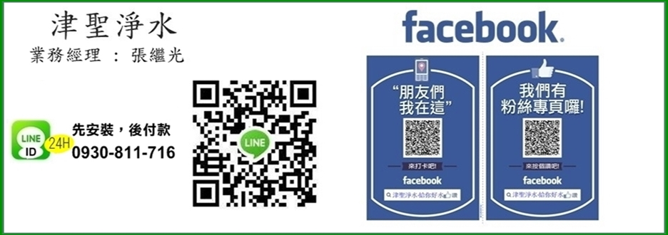 【◆◆24小時專線: 0930-811-716 同LINE◆◆】津聖淨水-3M淨水器 總授權經銷商