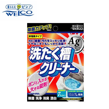 日本 WELCO 洗衣槽清潔劑 70g 清潔 洗衣槽 除臭 除汙 銀離子【B062209】