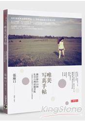 唯美寫真手帖:攝影師的30個私房台灣拍攝景點、人像攝影、構圖技巧、色調運用、後製教學