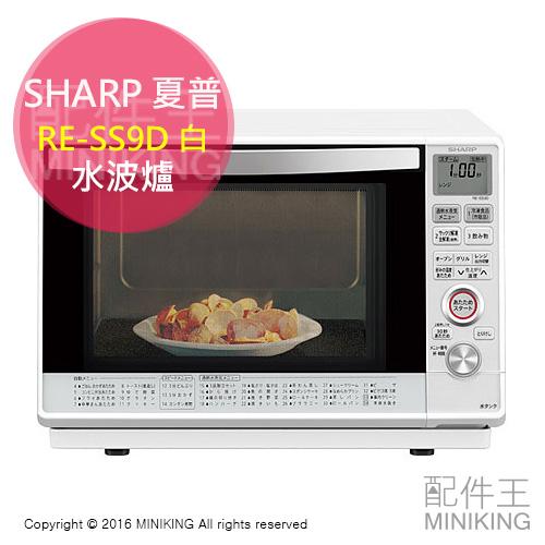 【配件王】代購 SHARP 夏普 RE-SS9D 白 水波爐 微波爐烤箱23L 過熱水蒸氣 烤麵包 自動菜單 勝SS8B