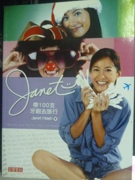 【書寶二手書T2/地圖_WGQ】Janet帶100支牙刷去旅行_謝怡芬 Janet Hsieh , Tim Li