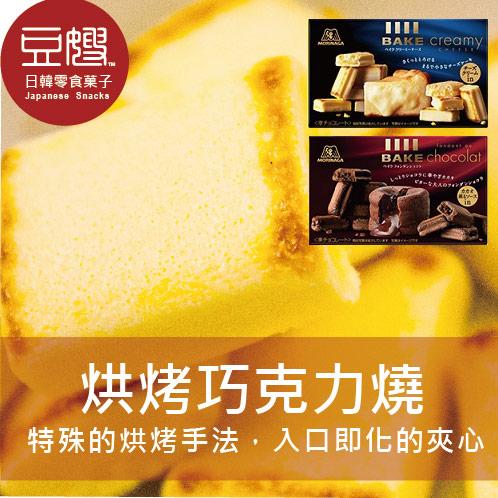 【豆嫂】日本零食 森永 Bake烘烤巧克力燒(奶油起司/熔岩巧克力*new)