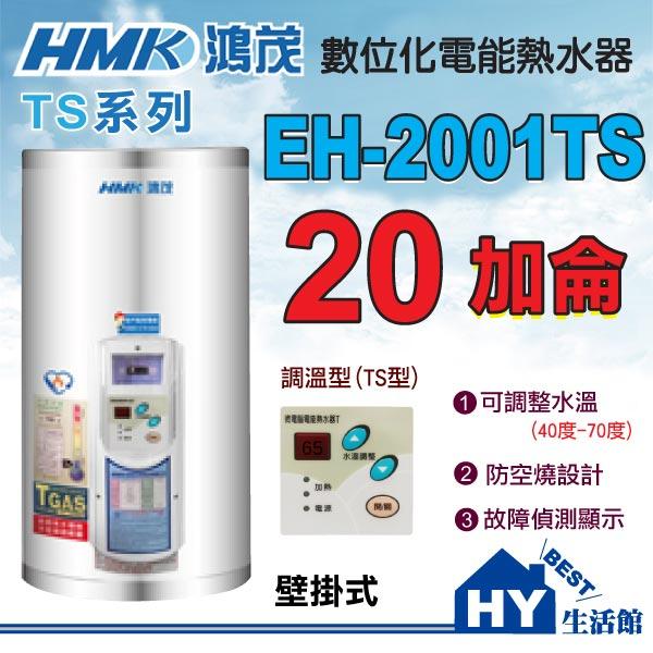 《鴻茂》 TS系列 數位調溫型 電熱水器 20加侖 EH-2001TS 壁掛式【不含安裝、區域限制】