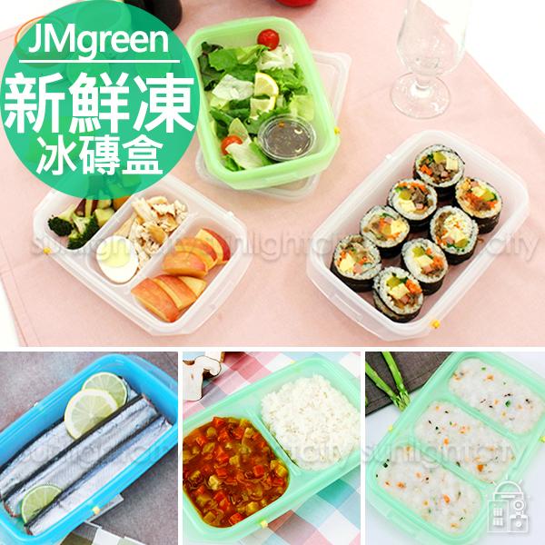 日光城。JMgreen韓國新鮮凍,冰磚盒RRE嬰兒副食品保鮮冷凍儲存分裝盒附蓋冷凍盒冰磚盒製冰盒