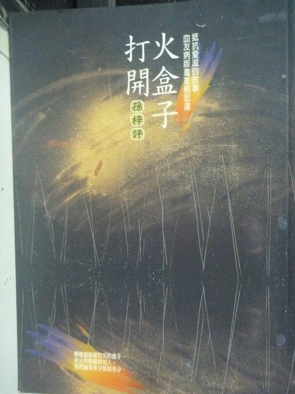 【書寶二手書T7/一般小說_LJU】打開火盒子:血友病版畫家蔡宏達扺抗愛滋的_孫梓評