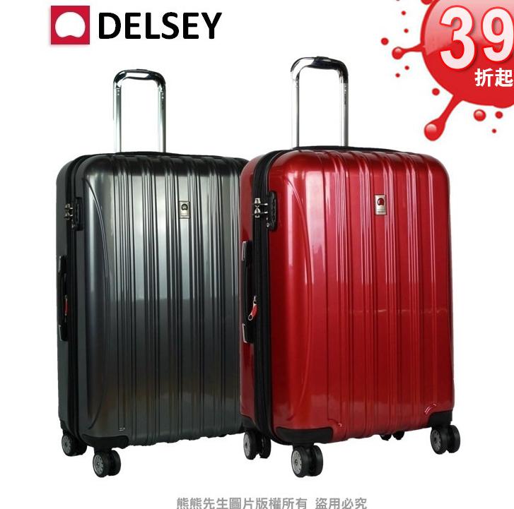 《熊熊先生》下殺39折 法國大使Delsey 行李箱 076 亮面O76 雙排輪 29吋