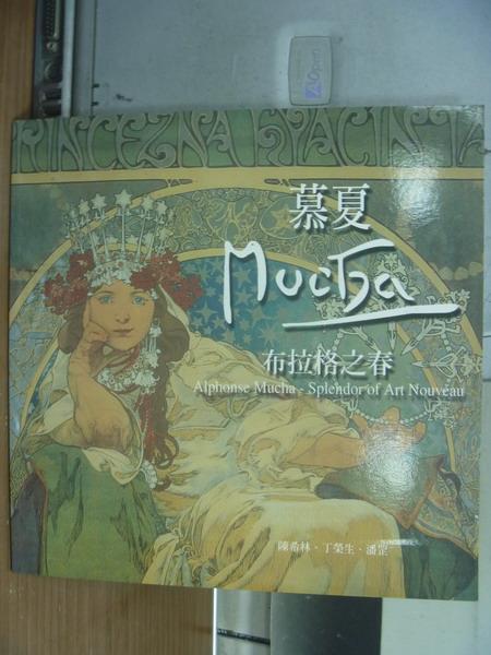 【書寶二手書T1/藝術_PLE】慕夏_布拉格之春_2002年
