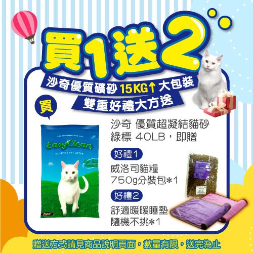 【雙重送】沙奇凝結貓砂-綠標(強效多功能)40LB/磅 -630元【送威洛司貓糧分裝包&暖暖睡墊】(Z10512014)
