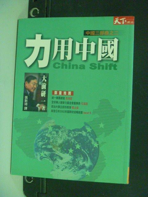 【書寶二手書T3/投資_NPG】力用中國_張新琦, 大前研一