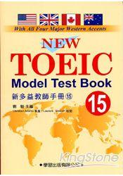 新多益教師手冊(15)附CD【New TOEIC Model Test Teacher& 39;s Manual】